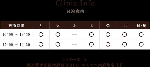 診療カレンダー