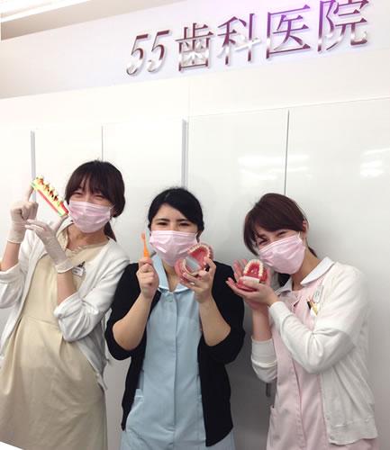 55歯科医院のスタッフ